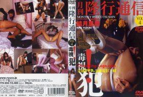 [RTD-004] 森川结斐 Yui Morikawa – 月刊隆行通信Vol.4