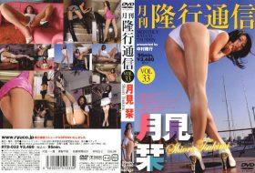 [RTD-033] Shiori Tsukimi 月見栞 – 月刊 隆行通信 VOL.33