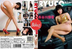 [RTD-053] Yuka Hasegawa 長谷川優香 – Vol 53 [心交社] 月刊隆行通信 Vol.53