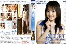 [JBMD-0027] Shoko Hamada 浜田翔子 – レースクイーンの女神たち2006