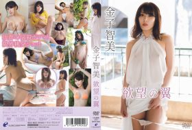 ENFD-5891 金子智美 「欲望の翼」