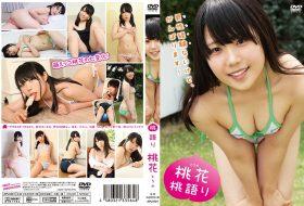 APU-001 桃語り 桃花