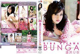 [LPFD-233] Rina Aizawa 逢沢りな – BUNGA