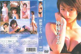 [DDCD-1002] Kasumi Nakane 仲根かすみ – Looking for summer… 夏を探して…