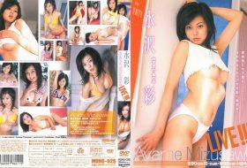 [MONG-026] Ayame Mizusawa 水沢彩 – LIVE!!!