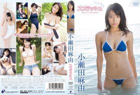 ENBD-5014 スプラッシュ 小瀬田麻由