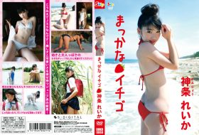 [SBKD-0069] Reika Kamijo 神条れいか – まっかなイチゴ