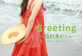 [UFBW-2104] Akari Uemura 植村あかり – Greeting ~植村あかり~