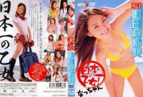 [LPFD-96] Natsumi Kamata 鎌田奈津美 – 日本一の乙女!なっちゃん