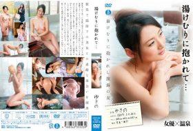 [SHMO-084] Yukino ゆきの – 湯けむりに抱かれて…