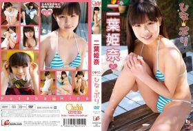 EICCB-038 ひなぷり 二葉姫奈
