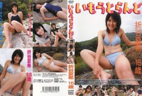 [ILD-006] Natsuki Oriya 折谷夏希 – Young Land いもうとらんど