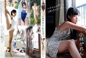 [SSEB-9001] Karen Kobayashi 小林かれん – ~かれんな思い~ 16歳の夏は甘くて苦い… Blu-ray