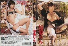 [BHD18-77] 凉果りん Rin Suzuka – LOVE LOVE