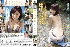 [MWKD-5073] 田中いおな Iona Tanaka – ~い~おんな、始めました。~