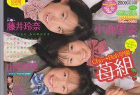 HOME FEATURES Chu→boh vol.29 苺組(小池里奈・藤井玲奈・藤松祥子・山中ゆき)+美中学生で夢 (海王社ムック 84)