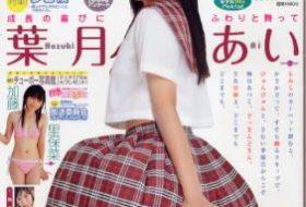 Chu→boh vol.34 中学生オンリー!!葉月あい+聖美少女10人のドッキドキ冒険心 (海王社ムック 97)