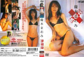 [SSBX-2155] Maomi Yuuki 優木まおみ 熱帯夜
