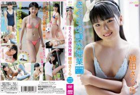 JMKD-0036 さくらの課外授業 ~Vol.28~ 植田さくら