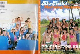 [EPBE-5147] Morning Musume モーニング娘。アロハロ!モーニング娘。DVD
