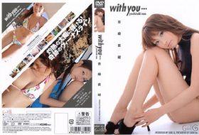 [HGV-101] Nao Yoshizaki 吉崎直緒 – with you..