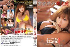 [ENFD-4092] Yoko Matsugane 松金洋子 – 松金洋子×集大成 伝説 1