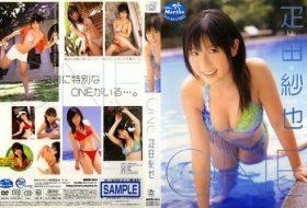 [MMR-004] Saya Hikita 疋田紗也 – ONE