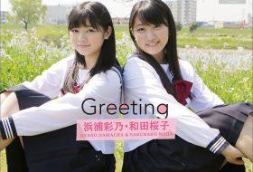 [UFXW-2013] Ayano Hamaura 浜浦彩乃, Sakurako Wada 和田桜子 – Greeting