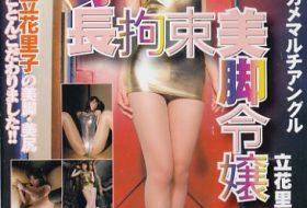 [SCDV-14013] Riko Tachibana 立花里子 – 高身長拘束美脚令