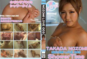HNL-007 高田のぞみ Nozomi Takada Takada Nozomi ~NOZOMI LOVE 3~ SHOWER TIME