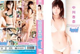 [LCDV-90042] Anna Nakagawa 中川杏奈 – Special DVD-BOX