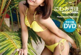 MOK091130 Mikiho Niwa にわみきほ Sabra DVD Mook Tropical Rainbow