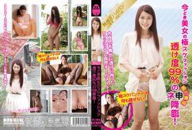 [SHIB-725] Mika Aikawa 相川美佳 – 今どき美女の極スケファッション 透け度99%のネ申降臨!