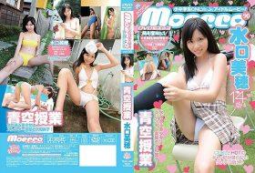 TASKJ-090 Miho Mizuguchi 青空授業 水口美穂