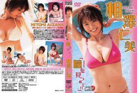 [LPDD-1019] Hitomi Aizawa 相澤仁美 – 瞳を見つめて!!