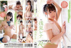 BGSD-408 Asami Rena 浅見レナ ハックツ美少女 Revolution