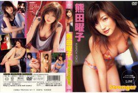 LCDV-20127 Yoko Kumada 熊田曜子 Stronger