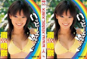 ENBW-6053 Akina Minami  南明奈 ハッピーエイティーン 18