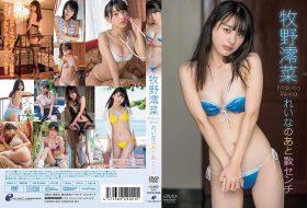 [ENFD-5886] Reina Makino 牧野澪菜 Reina no ato sū-senchi れいなのあと数センチ