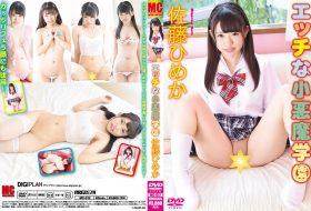 [MC-012] Himeka Sato 佐藤ひめか – Naughty Little Devil Academy エッチな小悪魔学園