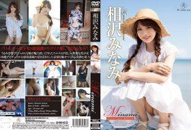 [REBD-513][REBDB-499] Minami Aizawa 相沢みなみ – Minami Private Smile