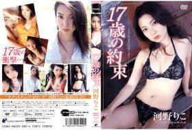 [FORM-001] Riko Kawano 河野りこ – 17歳の約束