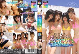 [SOPD-8003] 絶対美少女主義 現役高校生シリーズ 現役高校生SPECIAL「サマーバケーション」