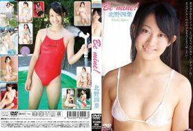 ICDV-30156 Kitano Yotsuba 北野四葉 Be mine!