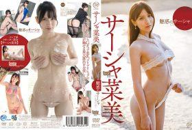 MMR-AZ181 サーシャ菜美 魅惑のサーシャ