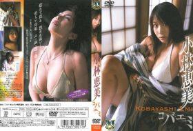 [PAND-7003] Emi Kobayashi 小林恵美 – コ・バ・エ・ミ