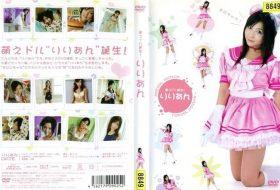JUCL-0006 Lyrian りりあん Ririan MOEDOLL サクライロ DVD