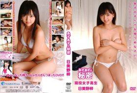 [LUN-001] Hibino Azusa 日美野梓 – あずあずの秘密