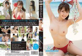 [REBD-526][REBDB-512] Hikari2 Shiny summer light 青空ひかり