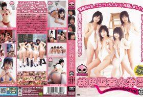 [PEACH-028D] ピンクの青春の女スクール 桃色聖春女学園 vol.22